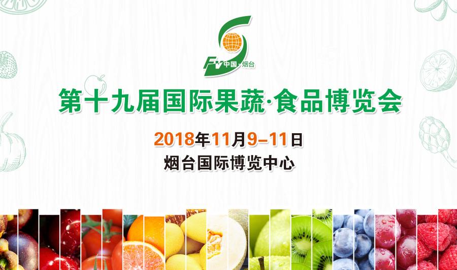 第十九届国际果蔬?食品博览会烟台照片直播云摄影.jpg